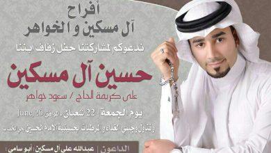 صورة حفل زواج الشاب / حسين عبدالله علي آل مسكين