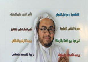 """صورة حبيب السماعيل يستعرض كتابه """" البرمجة الايجابية """""""