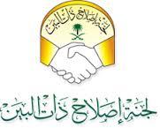 صورة #سيهات: آل اسماعيل يتنازلون عن قاتل إبنهم