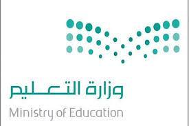 صورة «التعليم»: تحصين 75% من المعلمين و76% من المعلمات
