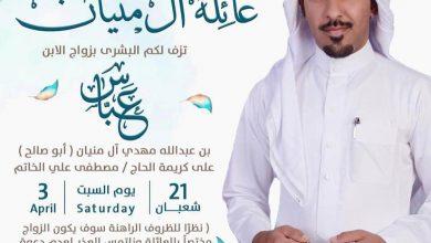 صورة سيهات.. زفاف الشباب عباس بن عبدالله آل منيان