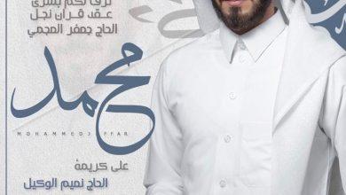 صورة سيهات : عقد قرآن الشاب ..محمد جعفر العجمي