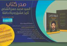 صورة يتناول سيرته من الولادة للوفاة …. عساكر يصدر كتاب جديد عن حياة السيد محمد حسن الشخص