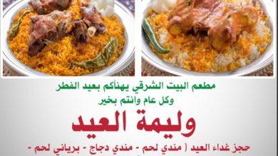 صورة مطعم البيت الشرقي يهنئكم جميعاً بالعيد وماتحلى اللمه الا باللقمه الحلوه