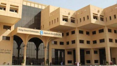 صورة 4 جامعات سعودية الأفضل عربياً