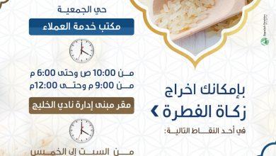 صورة نادي الخليج يتعاون مع جمعية سيهات لاستقبال زكاة الفطر لتخفيف التزاحم عليها