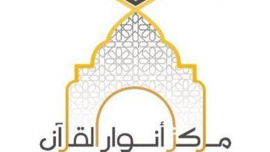 صورة سيهات..بالأسماء «خليج الدانة» ينشر أسماء الفائزين بالمسابقة الثقافية لمركز أنوار القرآن
