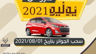 صورة فرصتك الآن لدخول السحب على سيارة مع عروض شركة أبناء حسن حسن الدهان وشركائهم