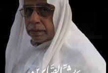 صورة #سيهات : الحاج محمد حسن ابراهيم الحواج في ذمة الله
