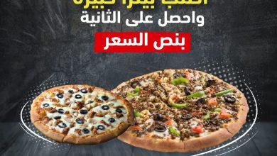صورة وتستمر عروض هوت تشيز اطلب بيتزا حجم كبير  والثانية بنص السعر
