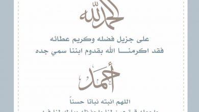 """صورة علاء الدبيس يرزق بـ """"أحمد"""""""