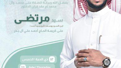 صورة عقد قران الشاب الدكتور : سيد مرتضى السيهاتي