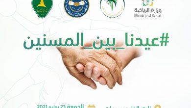 صورة بالتعاون مع جمعية سيهات للخدمات الاجتماعي … اتحاد اليد يحتفي بالمسنين