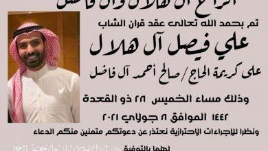 صورة سيهات : عقد قران علي بن فيصل آل هلال
